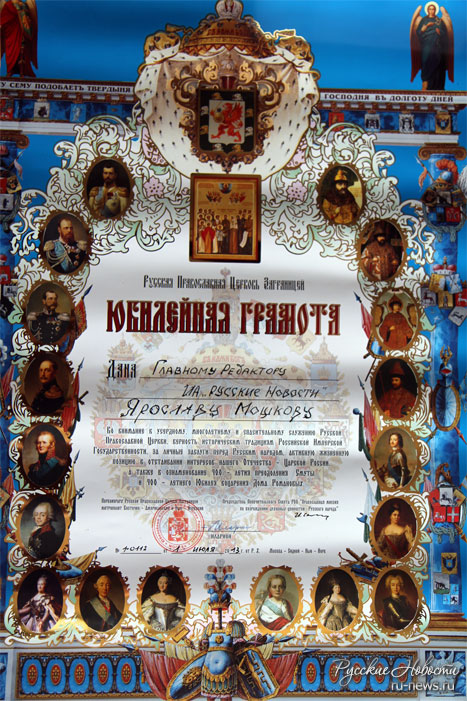 Грамота от Первоиерарха РПЦЗ митрополита Восточно-Американского и Нью-Йоркского Илариона