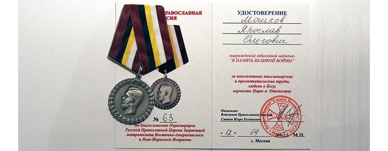 Медаль «В память Великой Войны»