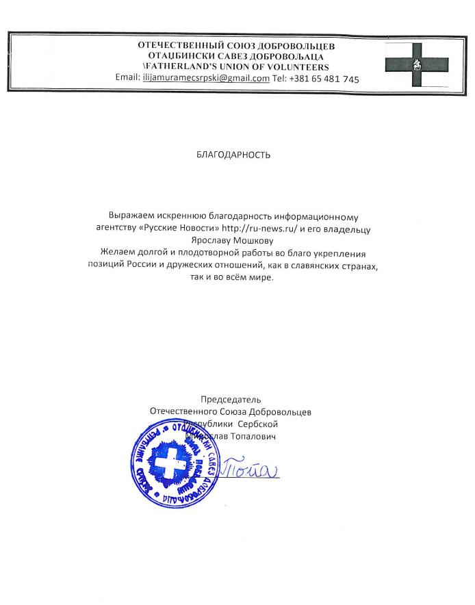 Благодарность от «Отечественного Союза Добровольцев Республики Сербской»