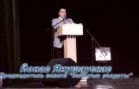 Конференция в память о жертвах фашистских концлагерей в Литве