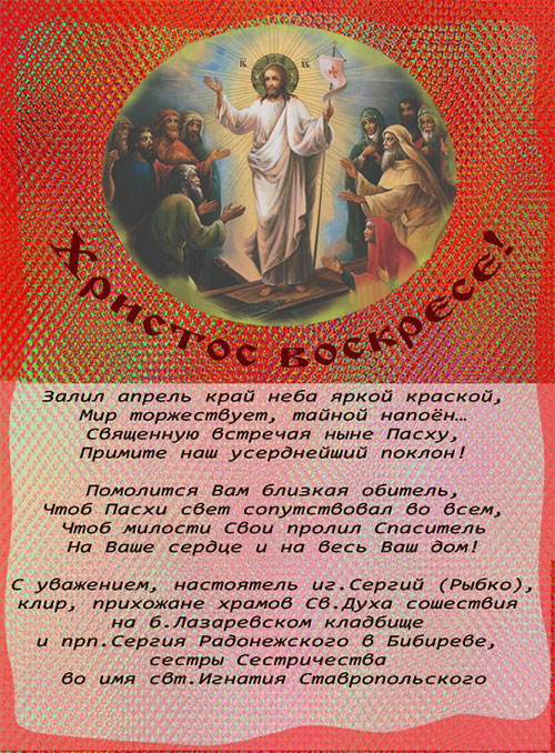 Поздравление от игумена Сергия (Рыбко) с Пасхой Христовой и благодарность