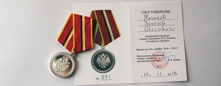 Главный редактор «Видеоканала Держава» Ярослав Мошков награждён медалью «За верность Присяге»