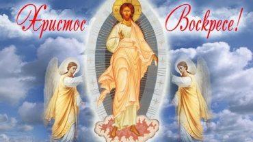 Воскресение Твое Христе Спасе