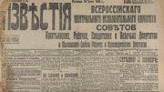Корнет Марков С.В. о реакции людей на известия о гибели Царя. 20-е июля 1918 г.