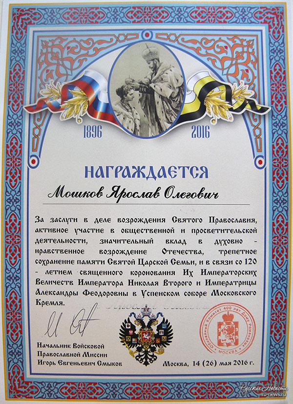 Ярослав Мошков награждён Грамотой