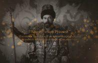 Государь Николай II. Цитаты великих людей