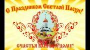 Cо светлым праздником Христова Воскресения!