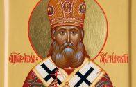 Священномученик Иоанн (Поммер), архиепископ Рижский и Латвийский