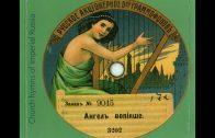 Духовный хор А.А. Архангельского. Архивные записи 1902-1916 годов