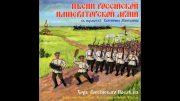 Песни Российской Императорской Армии — Хор Российского Наследия