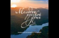 Праздничный хор Валаамского монастыря — Мелодии русской души