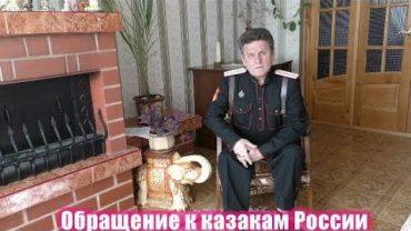 Владимир Рыбников — Обращение к казакам и коренным народам России